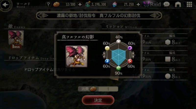 subjugate mission added01