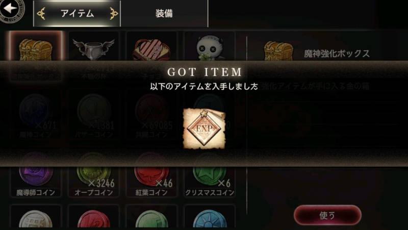 subjugate mission added16