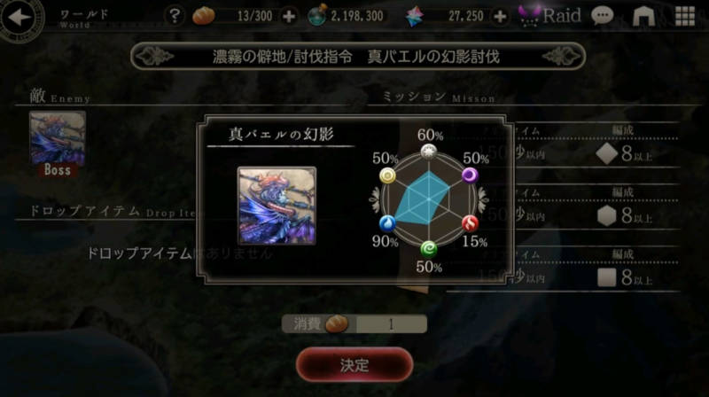 subjugate mission added23