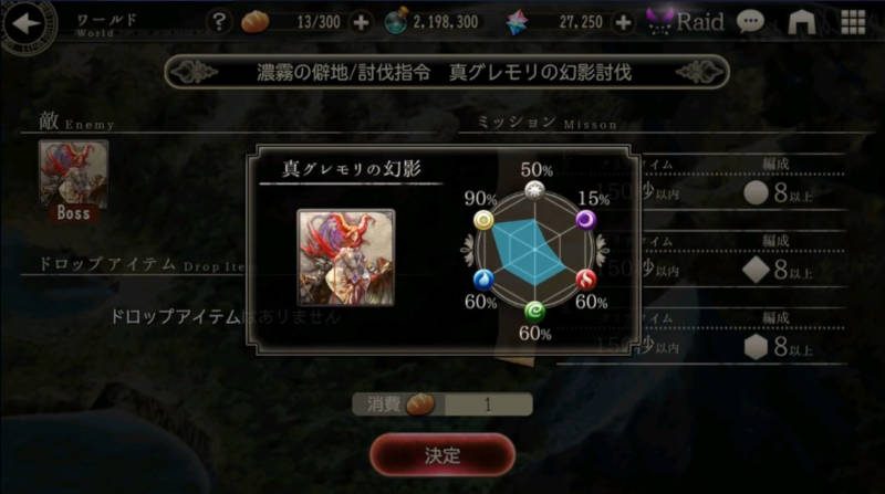subjugate mission added40