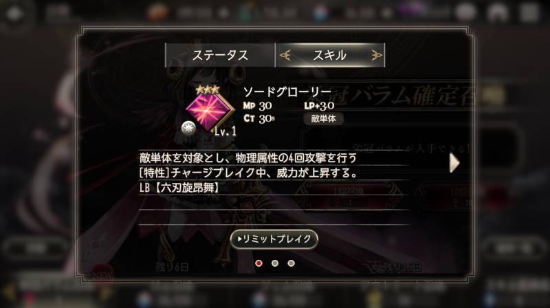 crown balam skill1
