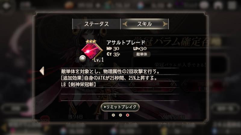 crown balam skill3
