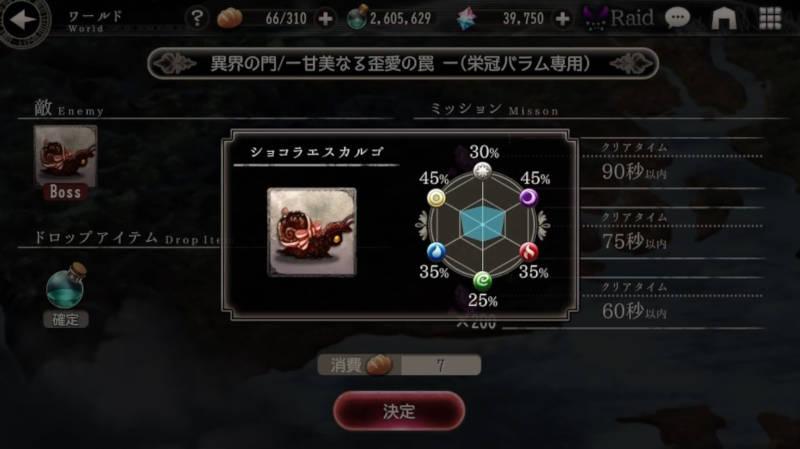 crown balam solo quest05