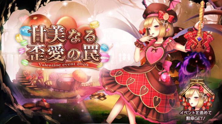 goetiax valentine's day event 2020