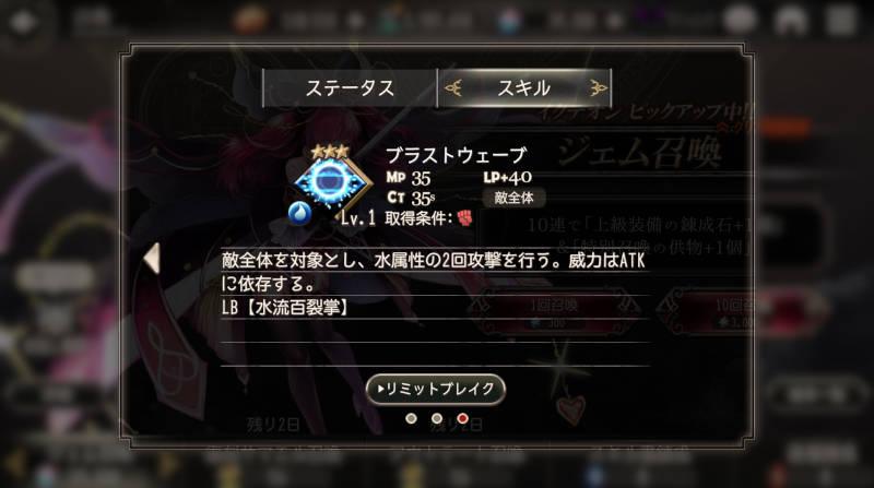 ichthion skill3