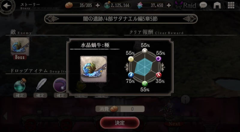satan ch4 p5 crystal snail01