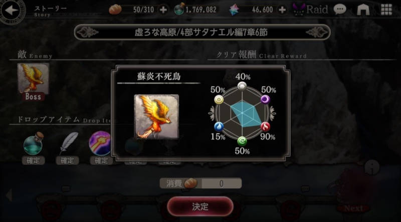 satan ch4 p7 phoenix01