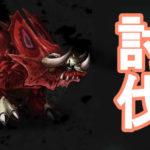 satan ch4 p8 explosive flame dragon