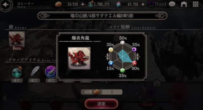 satan ch4 p8 explosive flame dragon01