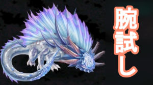 spike dragon try out