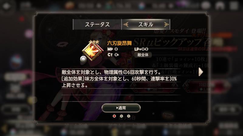 yuai asmodeus limit break01