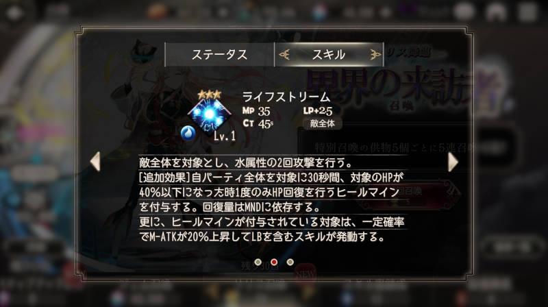 lilith skill2