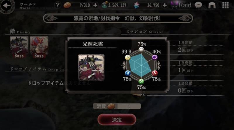 limited mission lb0 shin gremory phantom01