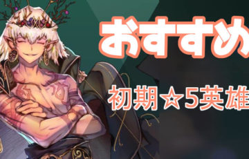 koh recommended 5star character