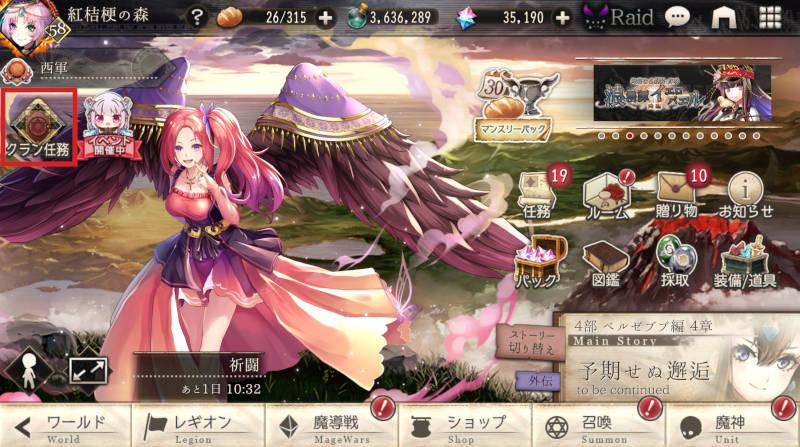 9th clan battle01