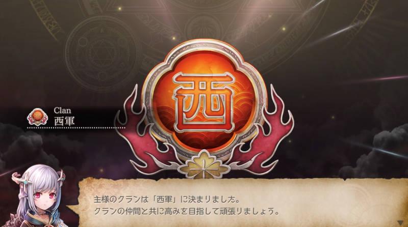 9th clan battle03