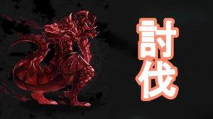 beelzebub ch4 p4 armored dragon