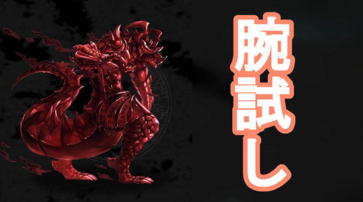 flame armored dragon try out