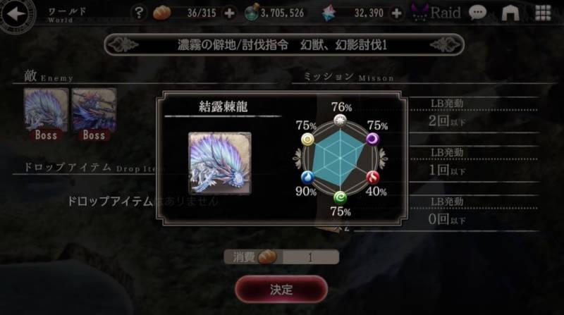 limited mission 4th shin bael phantom01