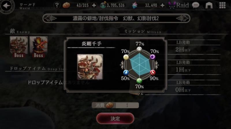 limited mission 4th shin belial phantom01