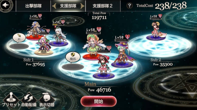 shikihime collaboration event challenge quest03