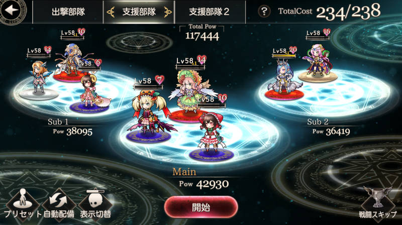 shikihime collaboration event challenge quest07