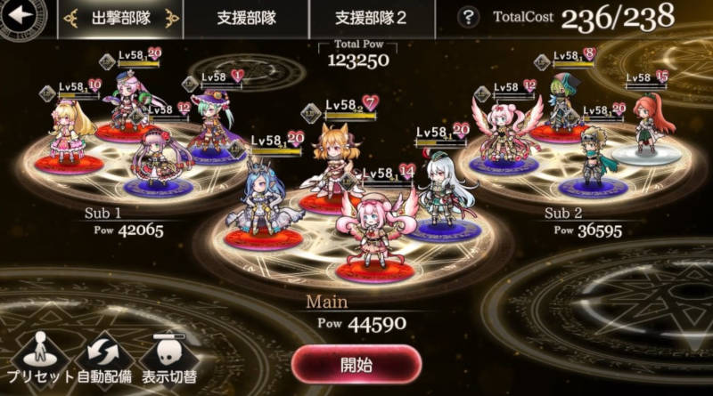 shikihime collaboration event challenge quest10