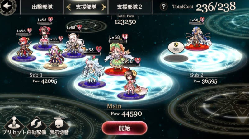 shikihime collaboration event challenge quest11