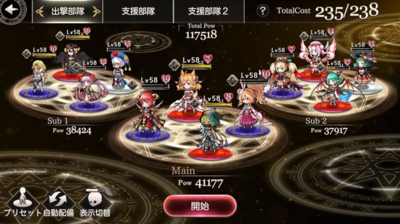 shikihime collaboration event challenge quest14
