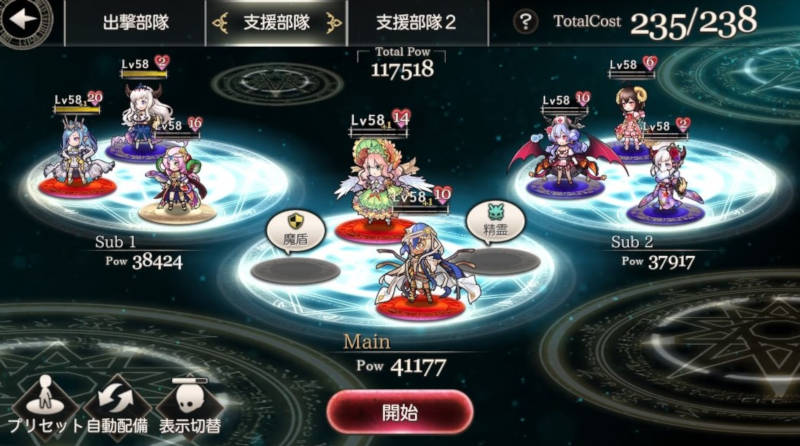shikihime collaboration event challenge quest15