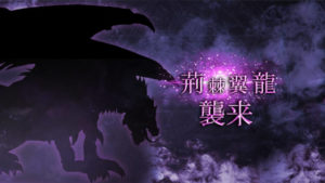 shikihime collaboration event world enemy