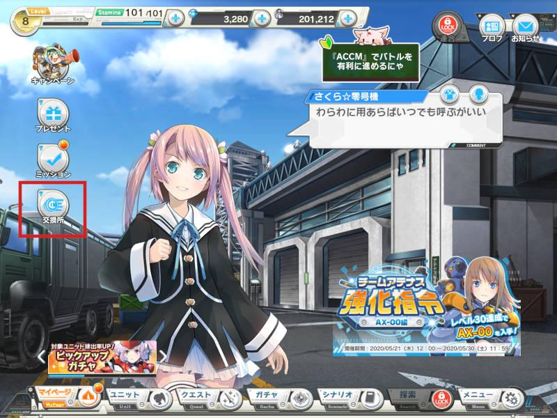 soukou musume 1-9 main story02