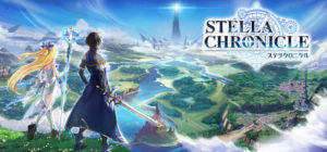 stella chronicle pre registration