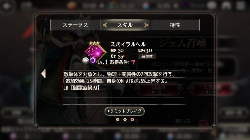 goetiax forneus skill3