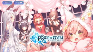 red pride of eden walkthrough