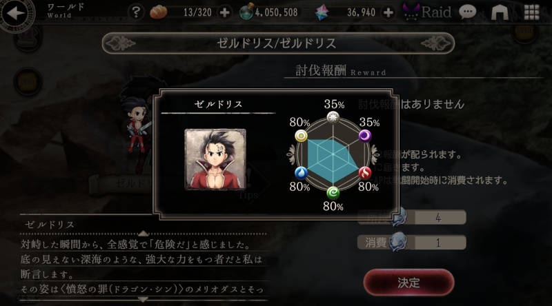 7sins collaboration event world enemy02