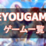eyougame game list