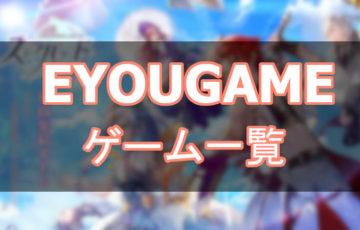 eyougame game list