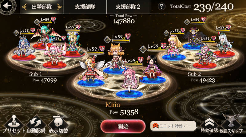 legion battle prayer progress01