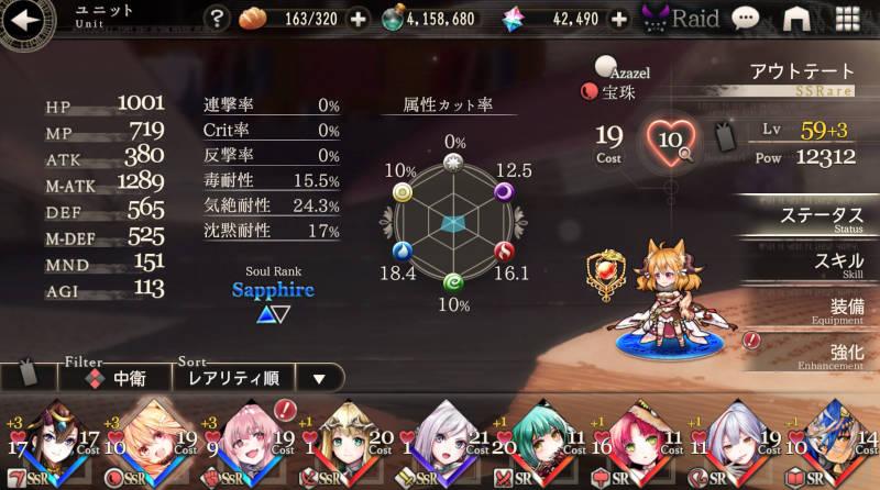 legion battle prayer progress07