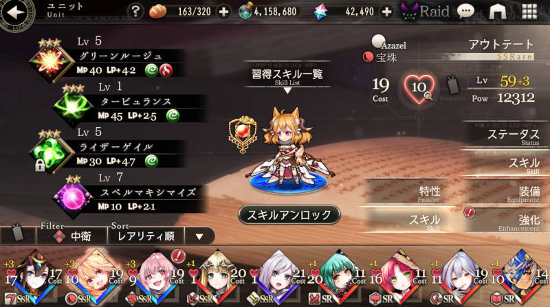 legion battle prayer progress08