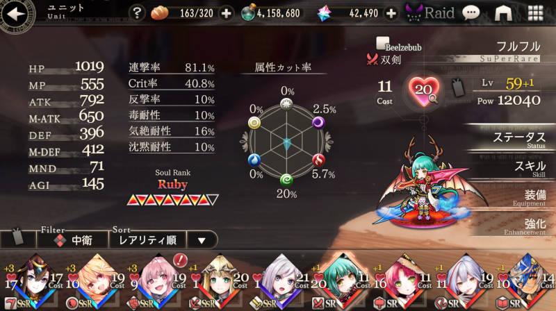 legion battle prayer progress19