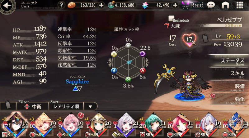 legion battle prayer progress31