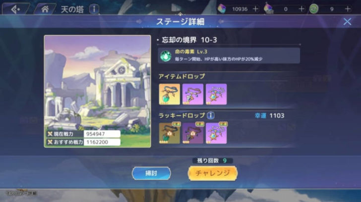 puraede 10-3 sky tower