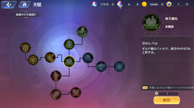 puraede 1st guild battle04