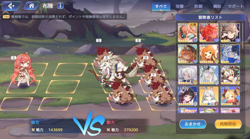 puraede 1st guild battle09