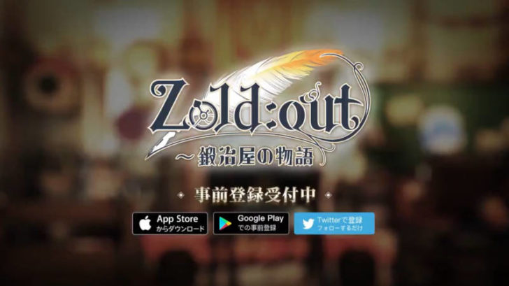 zold out pre registration