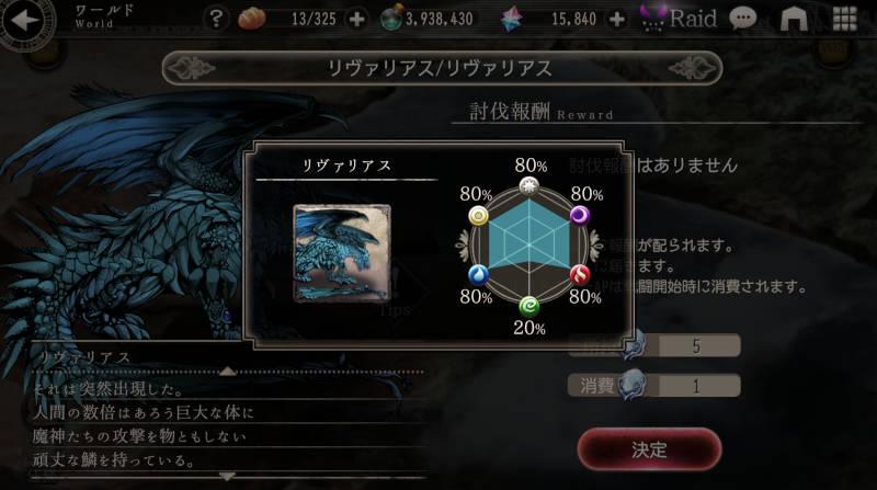goetiax 7th world enemy03