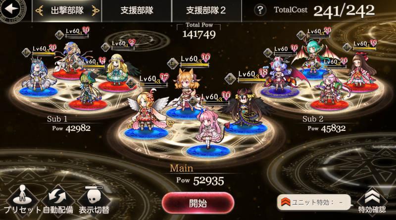 goetiax 7th world enemy04