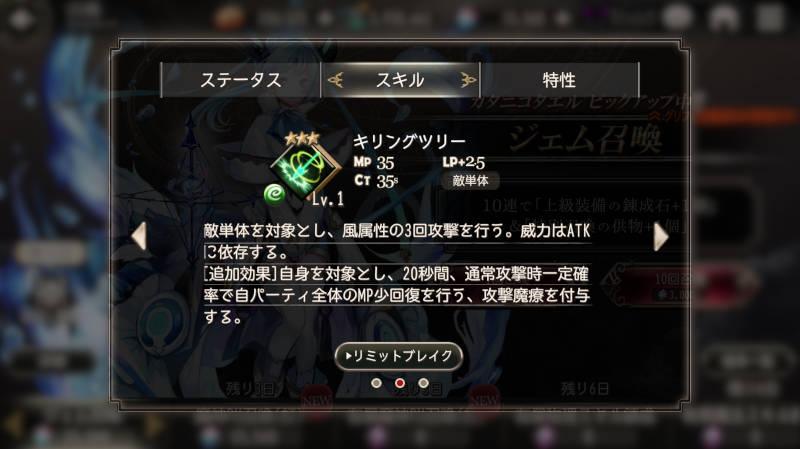 goetiax katanikotael skill2